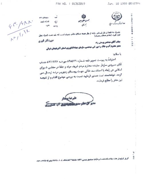 ارسال نامه مديرکل آب وخاک براي آذربايجان شرقي 1