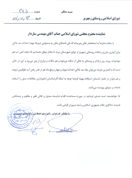 درخواست شواري زمهرير براي ابخيزداري 23-1187