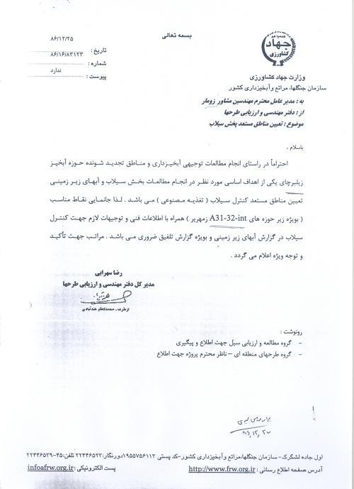 نامه تعين منطق مستعد بخش سيلاب وزارت جهاد کشاورزي