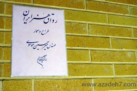 mousavi-azadeh7